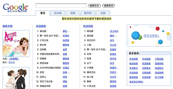 Screenshot der Seite mit Musik-Downloads in China